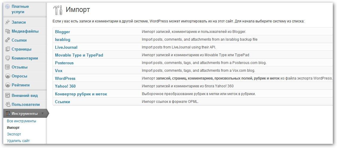 Создание блога и настройка бэкапа в wordpress