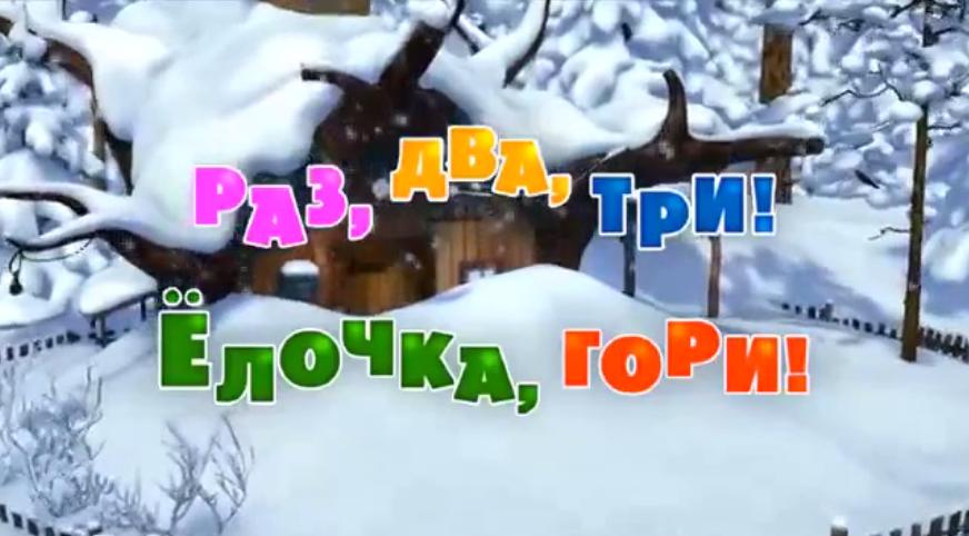Кадр из мультика - Маша и Медведь, раз, два, три, ёлочка гори.