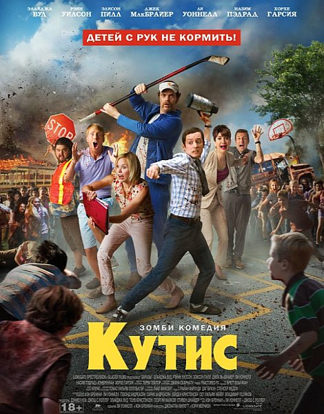 Кутис / Cooties (2014/WEB-DL/720p/WEB-DLRip/1.46Gb/745Mb)