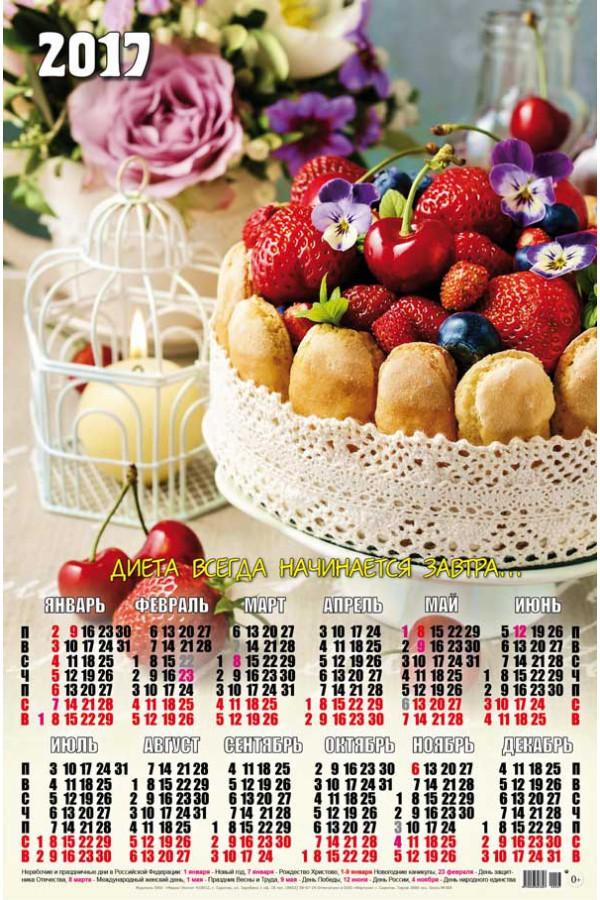 Календарь на 2017 г. Диета