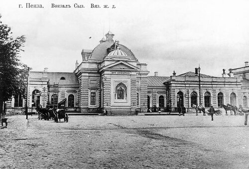 Вокзал Сызрано-Вяземский