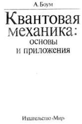 Квантовая механика, Основы и приложения, Боум А., 1990