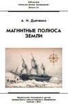 Книга Магнитные полюса Земли - Дьяченко А.И. - 2003 - выпуск 24