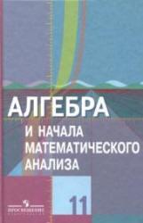 Книга Алгебра и начала математического анализа, 11 класс, Жижченко А.Б., Колягин Ю.М., 2010