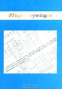 Книга Пифагорейцы, Симаков М., 2006