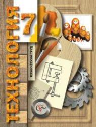 Технология, 7 класс, Технический труд, Гуревич М.И., Сасова И.А., 2012