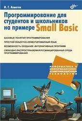 Программирование для студентов и школьников на примере Small Basic, Ахметов И.Г., 2012