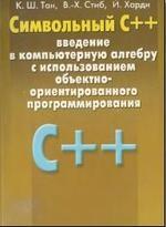 Книга Символьный C++ - Введение в компьютерную алгебру с использованием объектно-ориентированного программирования - Тан К.Ш., Стиб В.Х., Харди Й.