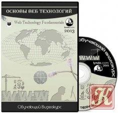 Книга Книга Основы Веб Технологий