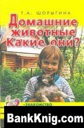 Книга Домашние животные. Какие они?