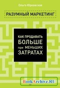 Книга Разумный маркетинг. Как продавать больше при меньших затратах