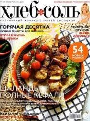 Журнал ХлебСоль №5-6 2015