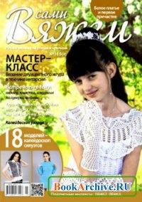 Журнал Вяжем сами №115, 2015