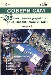 Книга Собери сам: 65 электронных устройств из наборов Мастер Кит. Выпуск 3