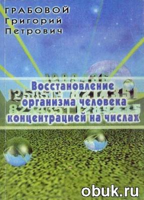 Книга Восстановление организма человека концентрацией на числах (2001) PDF