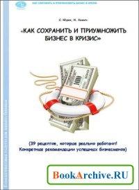 Книга Как сохранить и приумножить бизнес в кризис. 39 рецептов, которые реально работают!