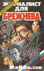 Журнал Журналист для Брежнева, или Смертельные игры (Аудиокнига)