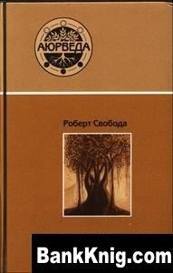 Книга Пракрити. Ваша аюрведическая конституция