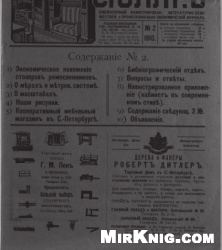 Журнал Столяр 1910 № 1-12
