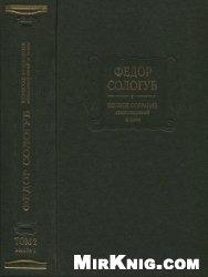 Федор Сологуб. Полное собрание стихотворений и поэм в трех томах. Том 2, книга 1.