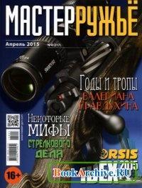Журнал Мастер ружьё №4 (апрель 2015)