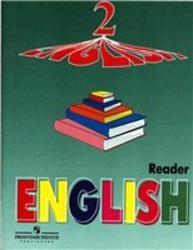 Книга Английский язык. 2 класс. Книга для чтения. Верещагина И.Н., Бондаренко К.А., Притыкина Т.А. 2006
