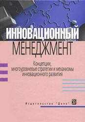 Инновационный менеджмент, Концепции, многоуровневые стратегии и механизмы инновационного развития, Аньшин В.М., Дагаев А.А., 2007