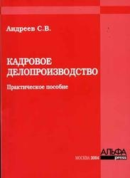 Книга Кадровое делопроизводство, Андреев С.В., 2004
