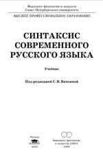 Книга Синтаксис современного русского языка, Акимова Г.Н., Вяткина С.В., 2009