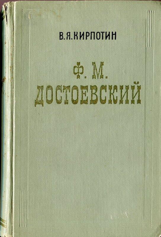 В. Я. Кирпотин. Ф. М. Достоевский. Творческий путь (1821–1859)