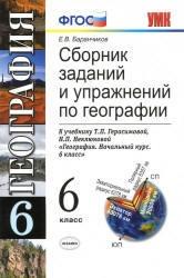 Книга География, 6 класс, Сборник заданий и упражнений, Баранчиков Е.В., 2013