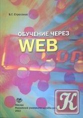 Книга Книга Обучение через Web