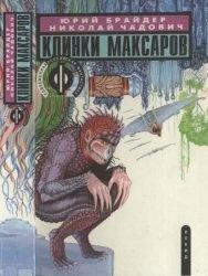 Книга Клинки максаров