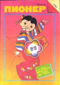Пионер 1989 № 07