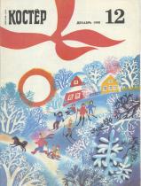 Костер 1990 № 12