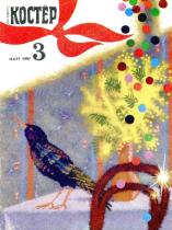 Костер 1991 № 03