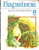 Барвинок 1980 № 08