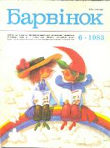 Барвинок 1983 № 06