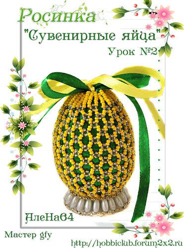 """Галерея работ студии """"Сувенирные яйца"""" 2 урок 0_12cdda_8bf5958f_L"""