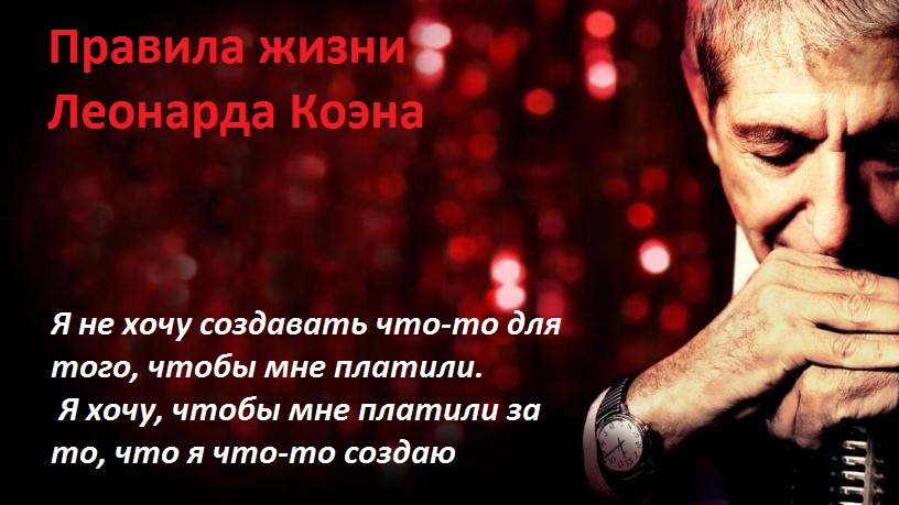 Leonard-Cohen1.jpg