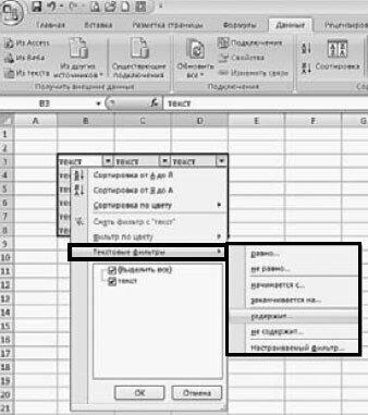 Рис. 5.36. Меню кнопки фильтрации столбца с текстом. Пункт «Текстовые фильтры»