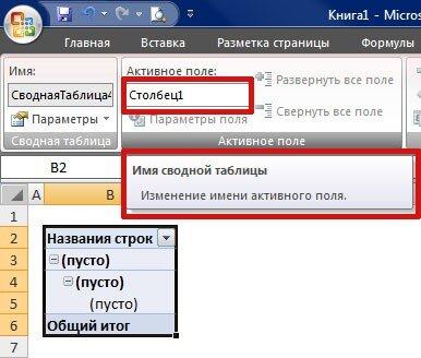 Как изменить заголовок активного поля сводной таблицы?