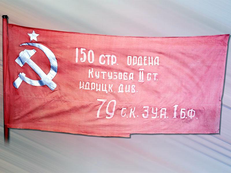 32-Знамя Победы, водруженное над рейхстагом в ночь на 1 мая 1945 г. М.А. Егоровым и М.В. Кантария.jpg