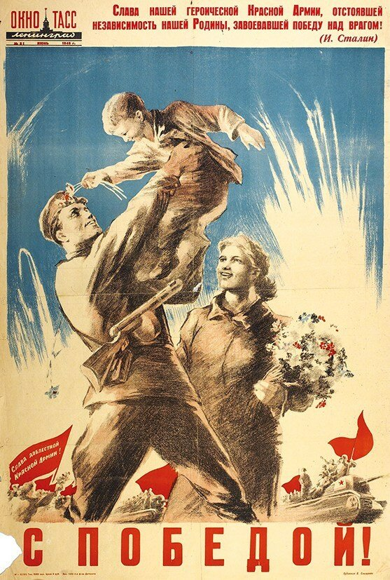 �. ��������, 1945.