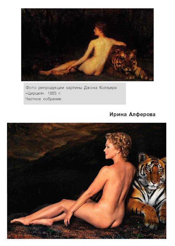 Ирина Алферова в проекте