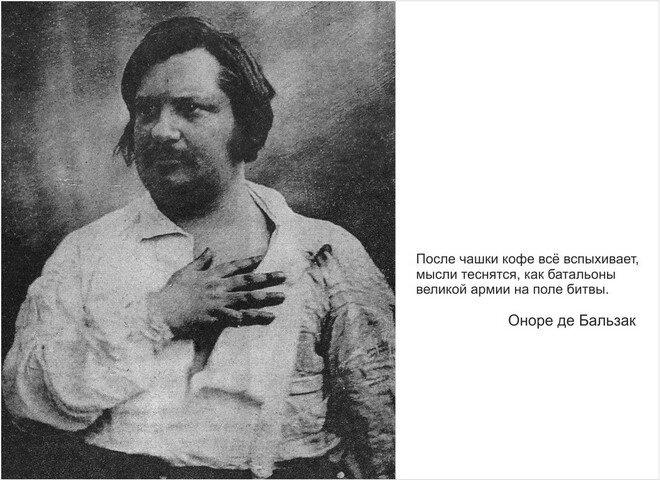 Оноре де Бальзак про кофе