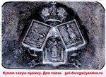 Пряжка бляха с гербами и короной куплю пряга