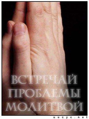 """""""Встречай проблемы молитвой""""."""
