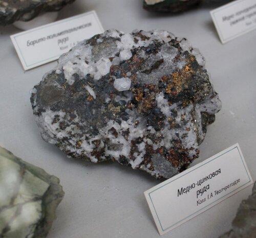 Медно-цинковая руда