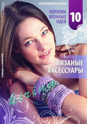 Вязаные аксессуары - №10 - 2011